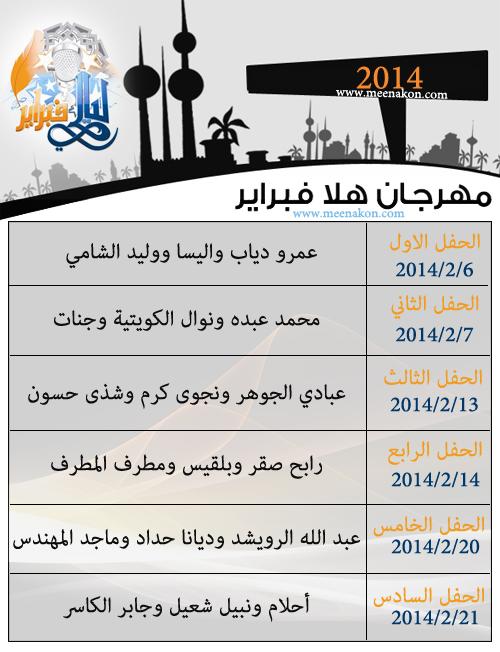 Hala February 2014 2 Hala February #2014 || جدول حفلات ليالي فبراير