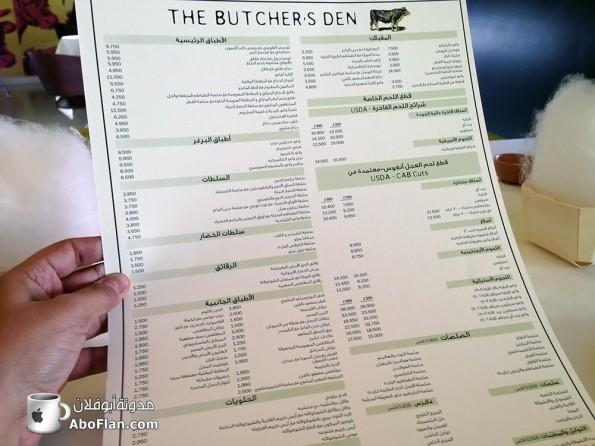 ذا بوتشرز دن- Butcher`s den10