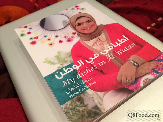 Chef: Hanouf Al Balhan Book