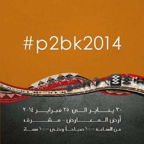 P2BK2014 2 #p2bk || حلة جديدة لكويتي وافتخر