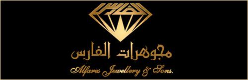 alfaresjewellery0 alfaresjewellery || صور معرض حمد الفارس السنوي