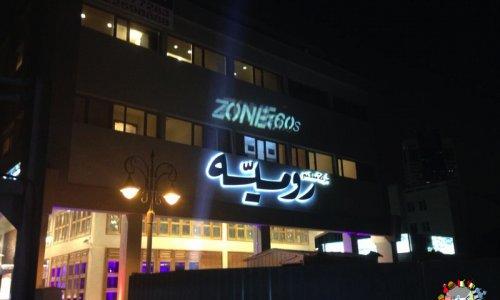 60s Zone مجمع مطاعم جديد بالمباركية