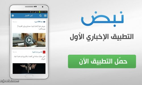 Nabd App برنامج نبض