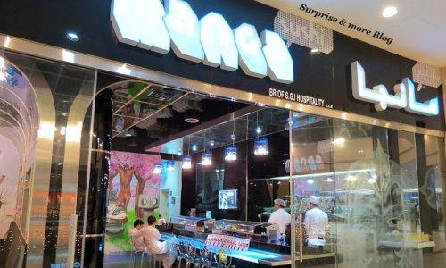 Manga Sushi Restaurant مطعم مانجا سوشي في دبي
